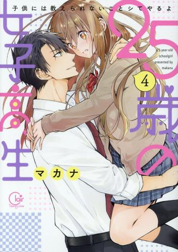 25-Sai No Joshikousei Ep. 5 [Romance,Straight]