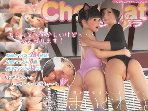 Mai and Rei