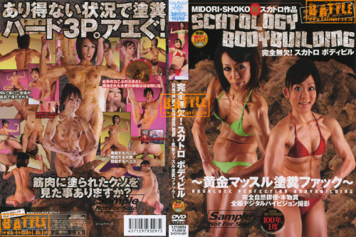 Scatology Bodybuilding SVDVD-097 Asian Scat Scat