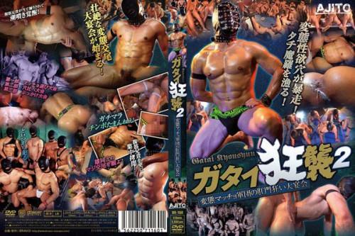 ガタイ狂襲 Vol.2 Ajito