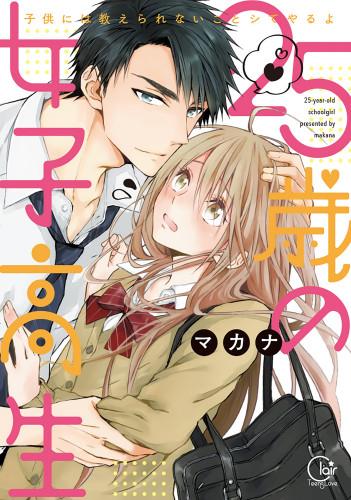 25-Sai No Joshikousei Ep. 2 [Straight,Romance]