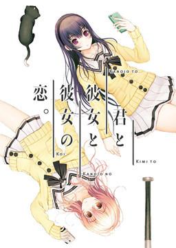 Kimi To Kanojo To Kanojo No Koi [2020,Group,Guro,Anal]