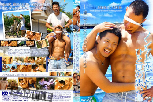 Memories of a Summer Love with a Straight Plus Gift Disc [Gay Asian]