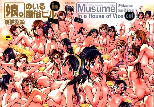 Shiwasu No Okina Vol. 4 [2020,Masturbation,Group Sex,Bukkake]