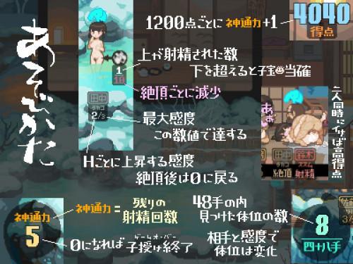Yukiya Hot Spring - The Waters Of Fertility [2021,Vaginal Sex,Slg,Handjob]