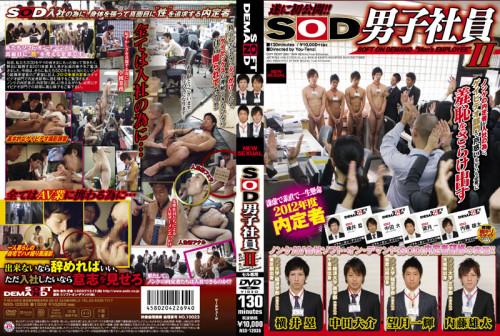 Sod Male Employee - part 2 (2012)