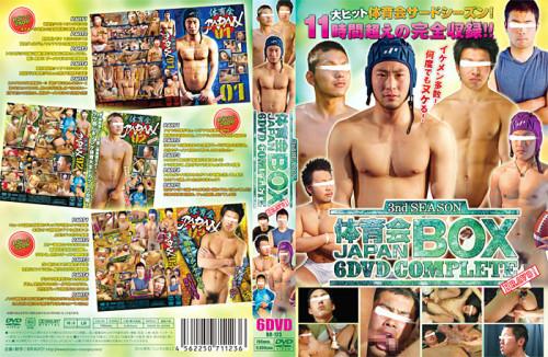 体育会 Japan Box - Disc 1